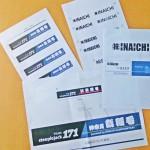 inaichi