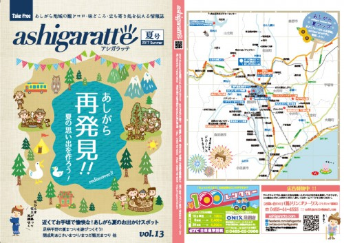 ashigaratte2017_1