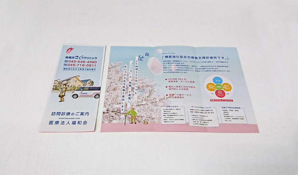 houkan_pamphlet2