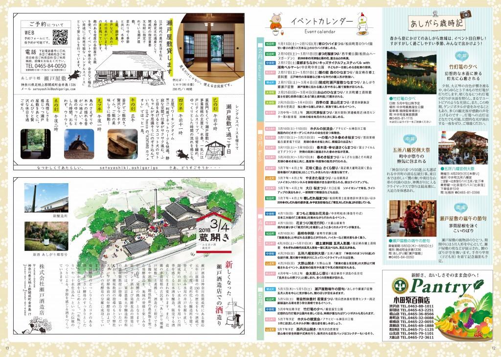 ashigaratte2018春_ページ_7