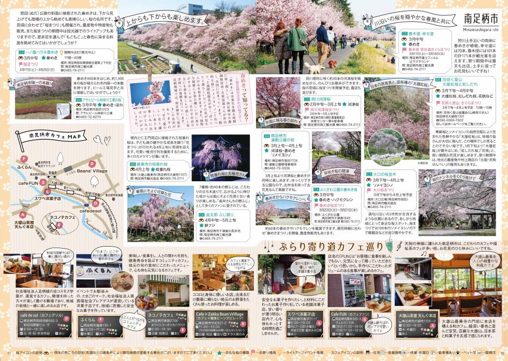 ashigaratte2018春_ページ_6