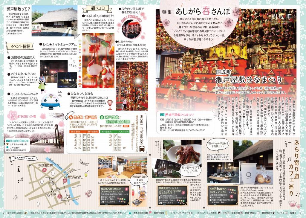ashigaratte2018春_ページ_2