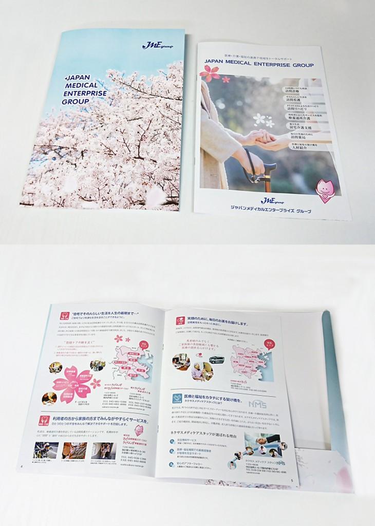 sakurafolderpamphlet