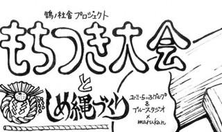 motitsuki