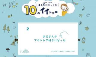 hujisawa_10