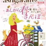 ashigaratte2018春_ページ_1